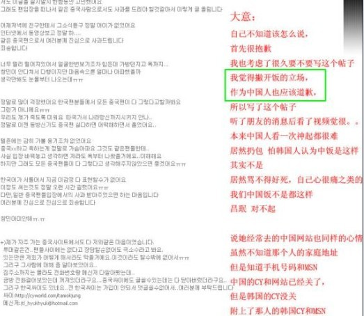 桂雪玉道歉事件  桂 雪 玉 道 歉 事 件 网 站 截 图