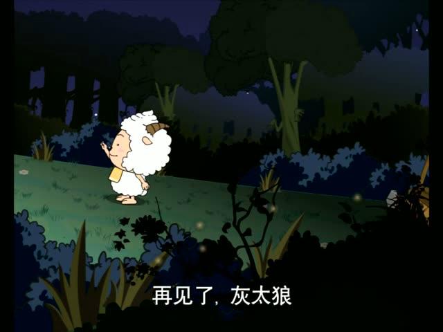 喜羊羊与灰太狼剧照3