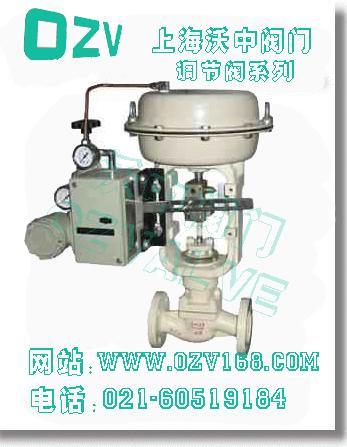 气动调节阀--上海沃中造图片
