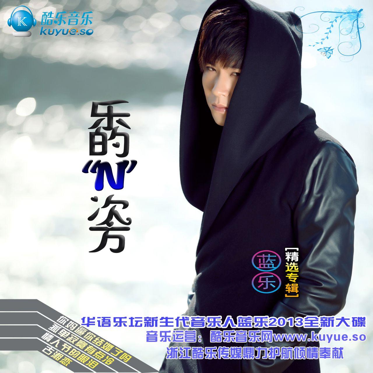 蓝乐专辑封面