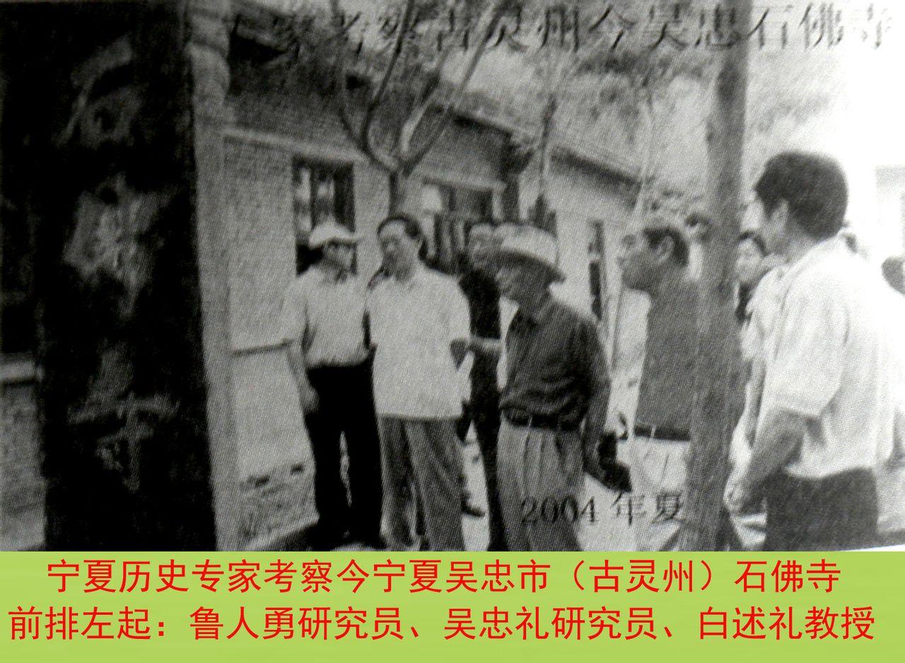 宁夏历史考古专家考察吴忠市石佛寺