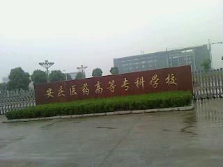 安庆医等专科学校风景