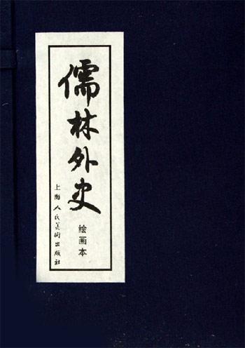 《儒林外史》全书56章,由许多个生动的故事联起来,这些故事都是以图片