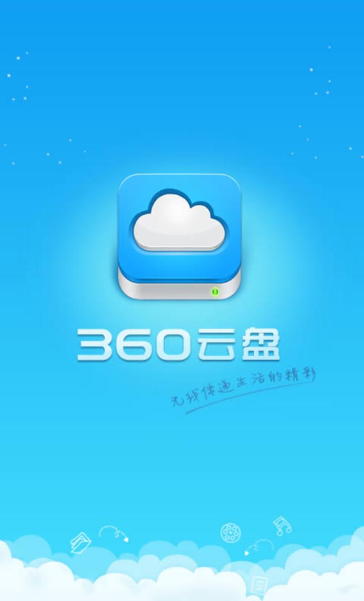 360云盘为每个用户提供36g的免费初始容量空间,360云盘最高上限是没有图片