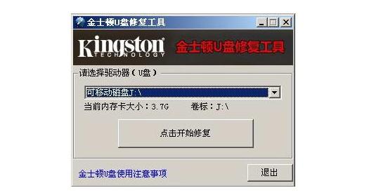 金士顿u盘被写保护无法格式化