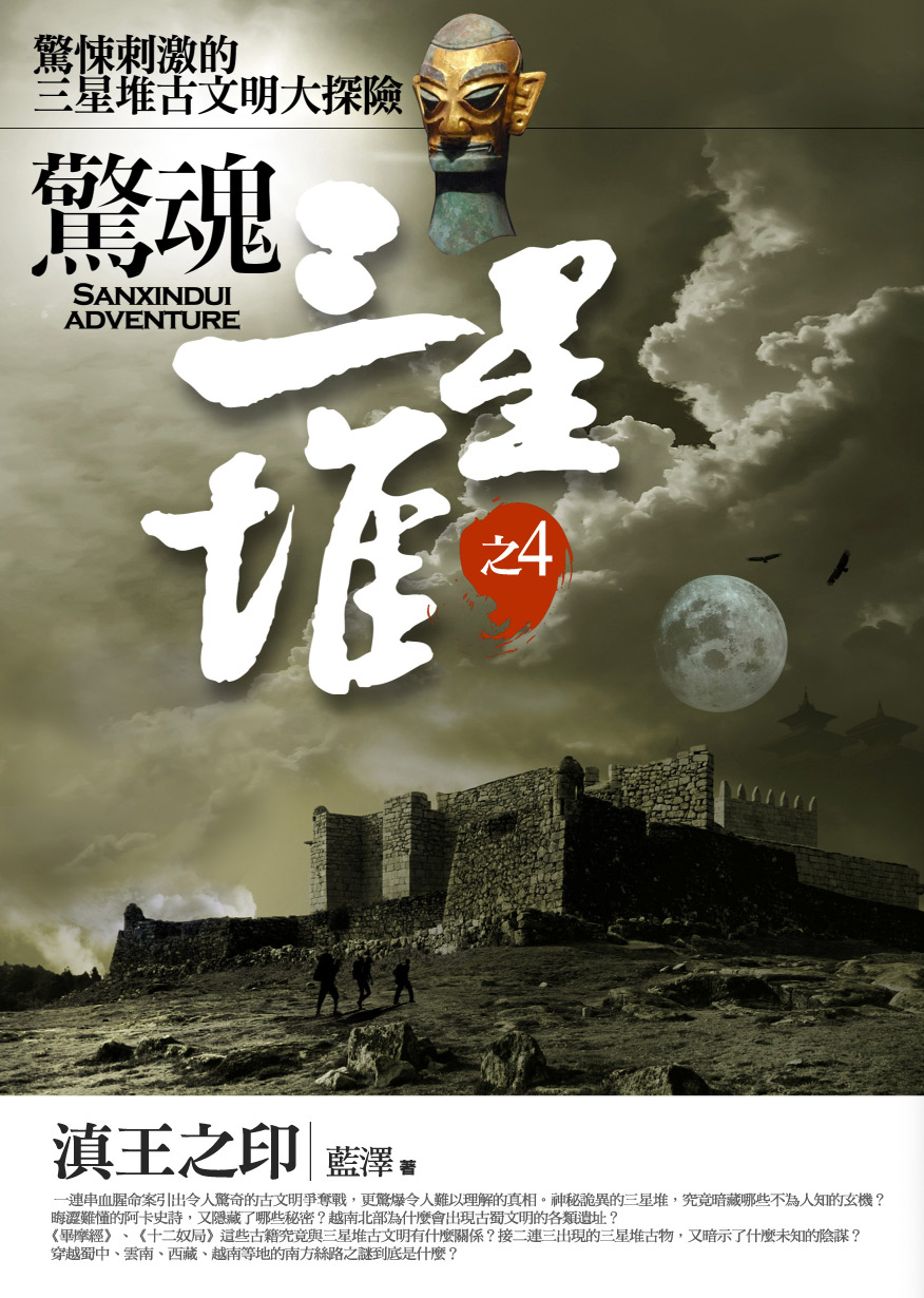台湾版 惊魂三星堆4》封面
