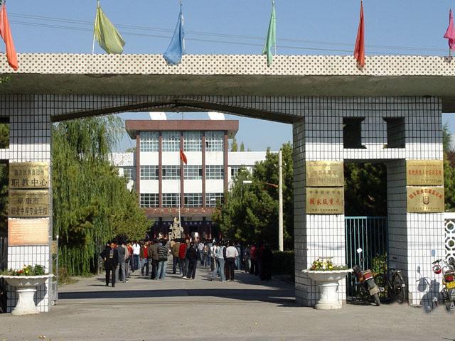 新疆维吾尔自治区昌吉回族自治州阜康市职业中等专业学校(九运街西路