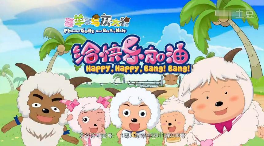 喜羊羊开心日记动画片图集 喜羊羊和美羊羊 喜羊羊之羊羊过蛇年