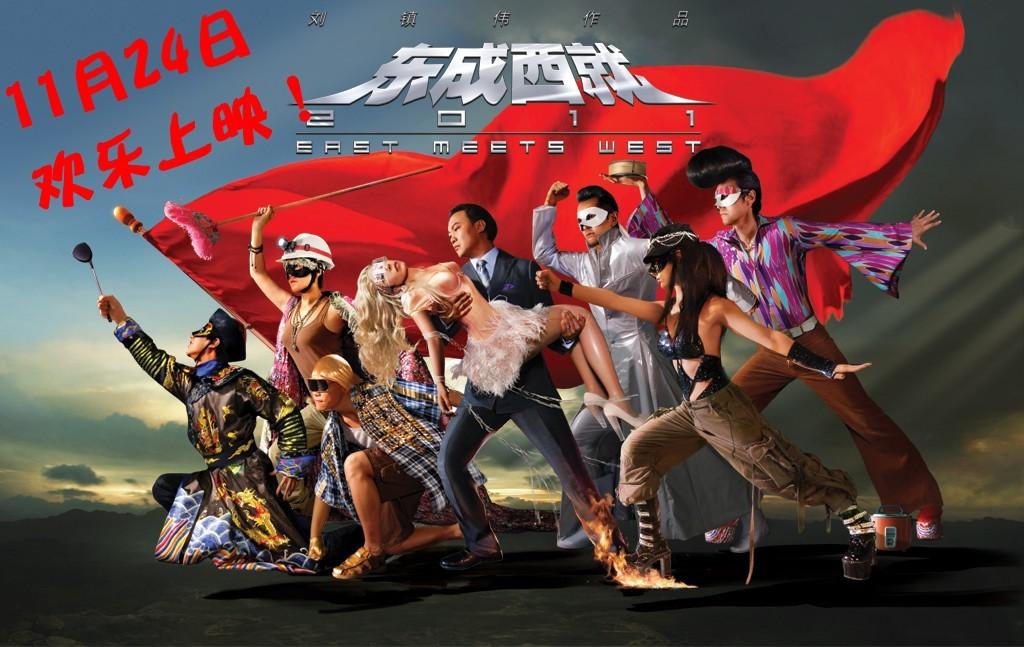 2011�e�.��k�yl#x��_东成西就2011