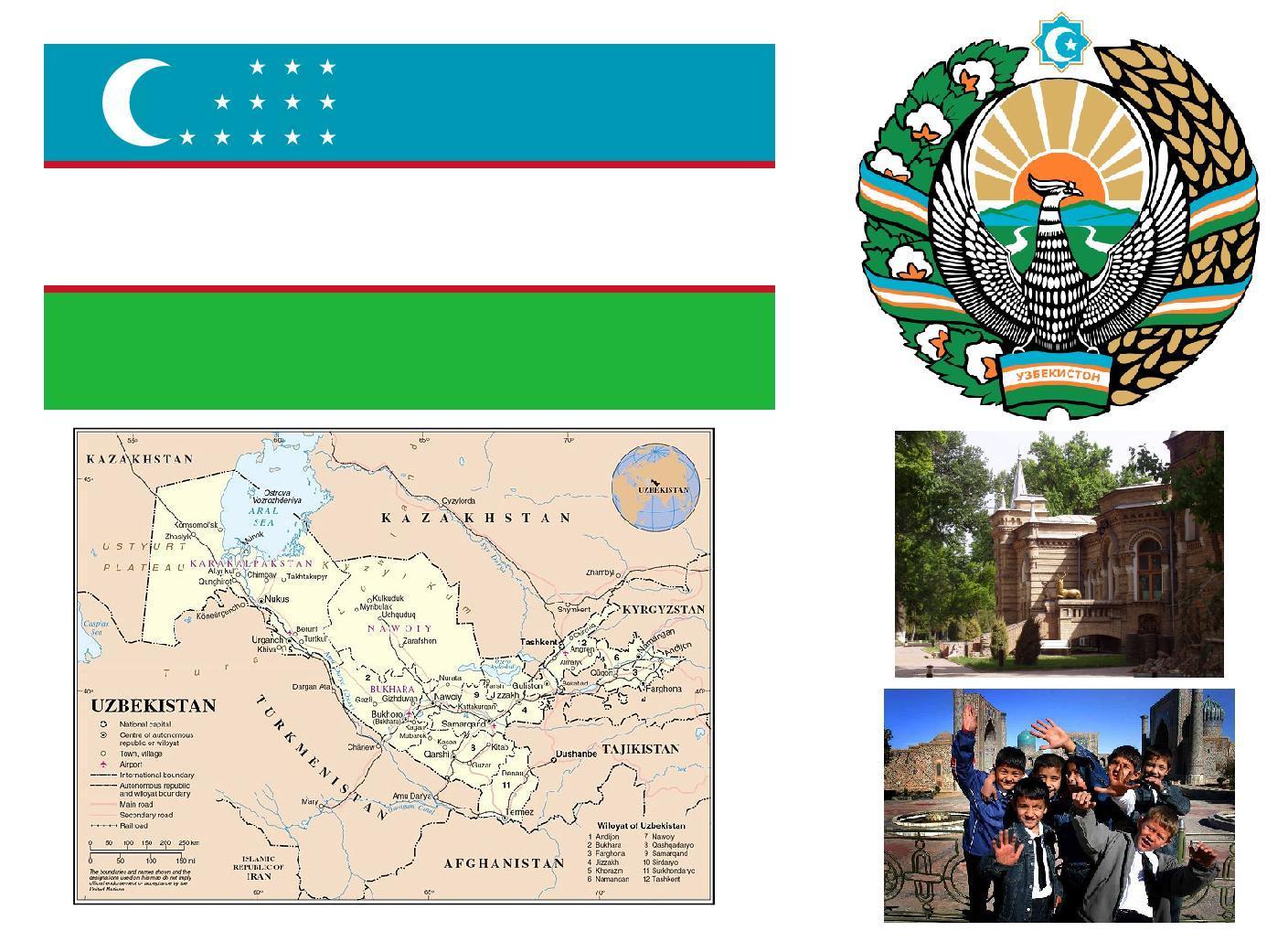 乌兹别克斯坦共和国(英语:the republic of uzbekistan 乌兹别克语:o