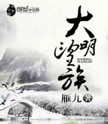 《大明望族》雁九所著历史网络小说,于2013年7月26日开始在创世中文网