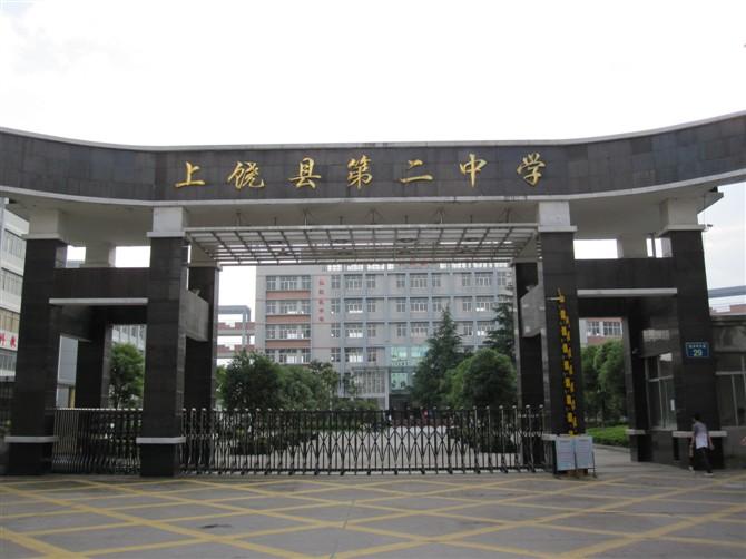 上饶中学官网_上饶县第二中学词条图册_百度百科