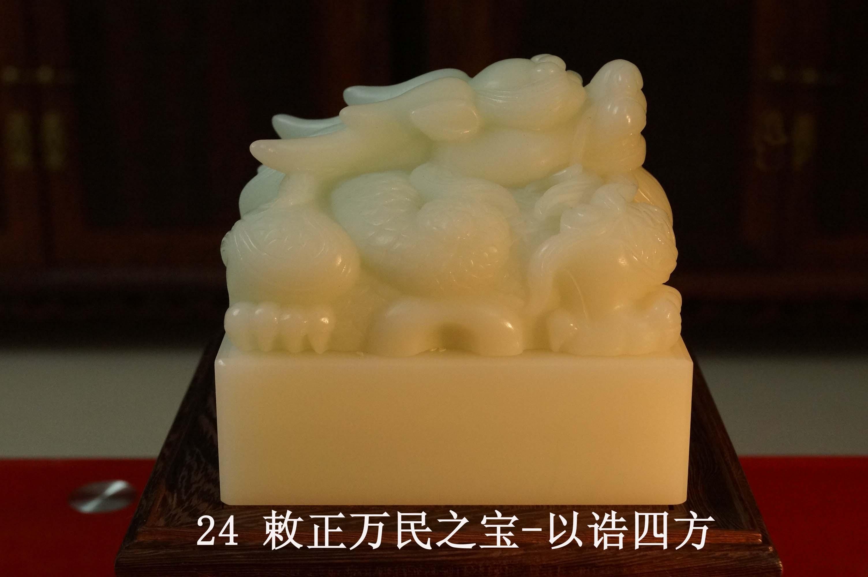 清朝印玺 梁海燕装置 说说宝玺与梁海燕 之二高清图片