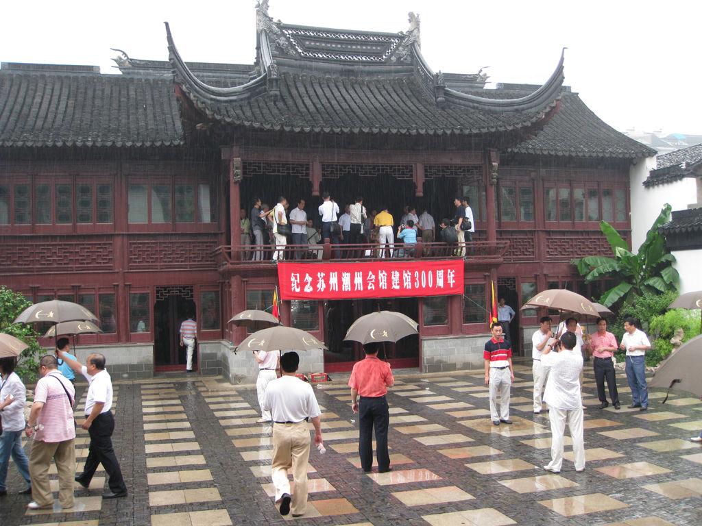 [zt]苏州潮州会馆创建300年:会馆骄风骨 风雨三百载