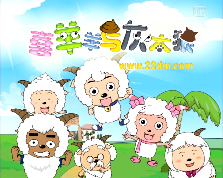 喜羊羊与灰太狼刘滢_