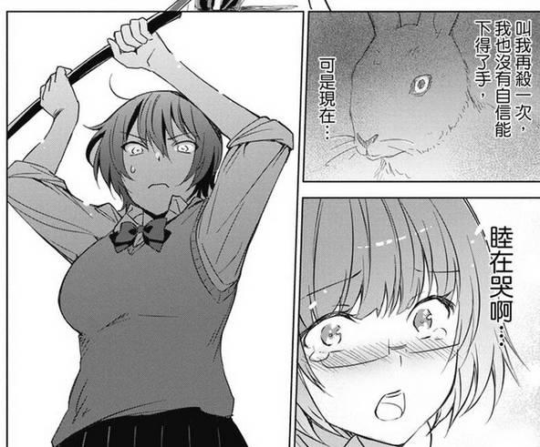 生吃蛋蛋?这部小说中的女主是站在食物链顶大陆端的!罗斗漫画漫画女人图片