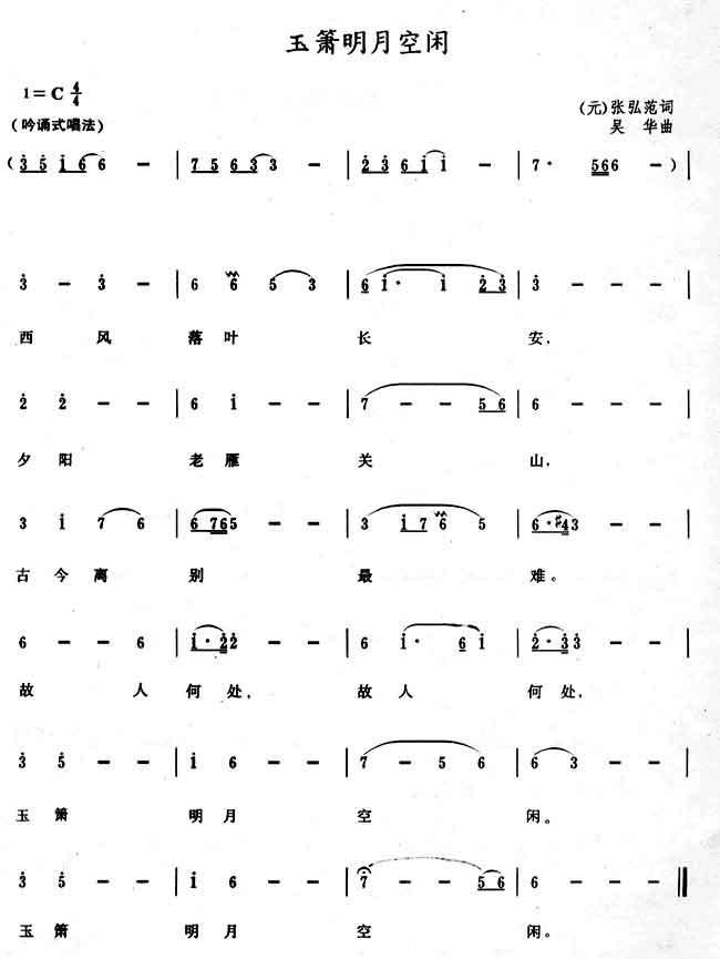 乐谱 曲谱 650_865 竖版 竖屏图片