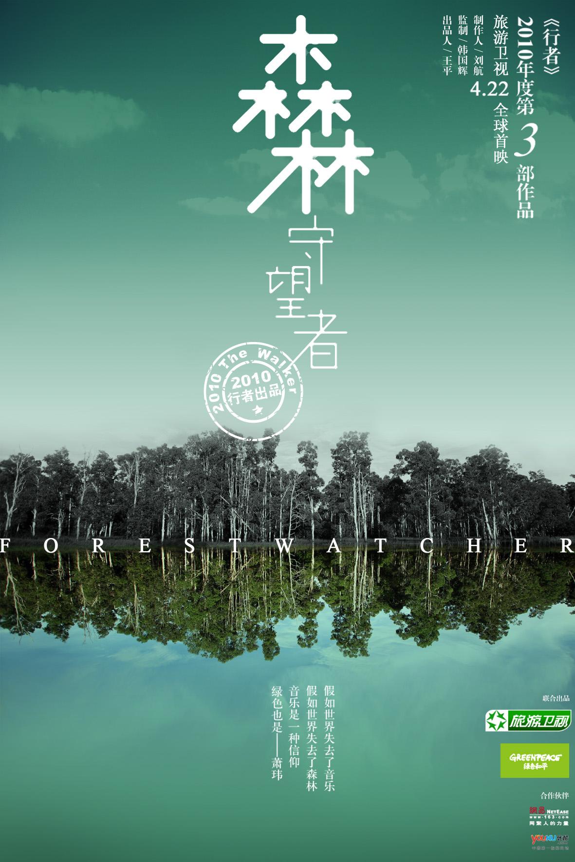 唯美的灰飞烟灭囹�a_森林海报设计分享展示