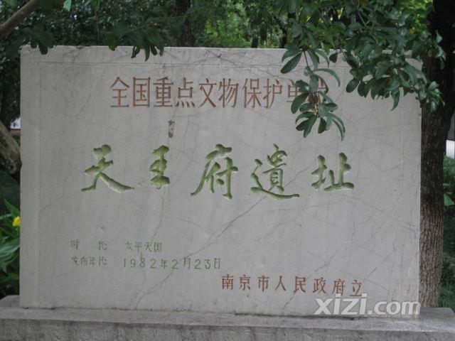 天王府风光 2)