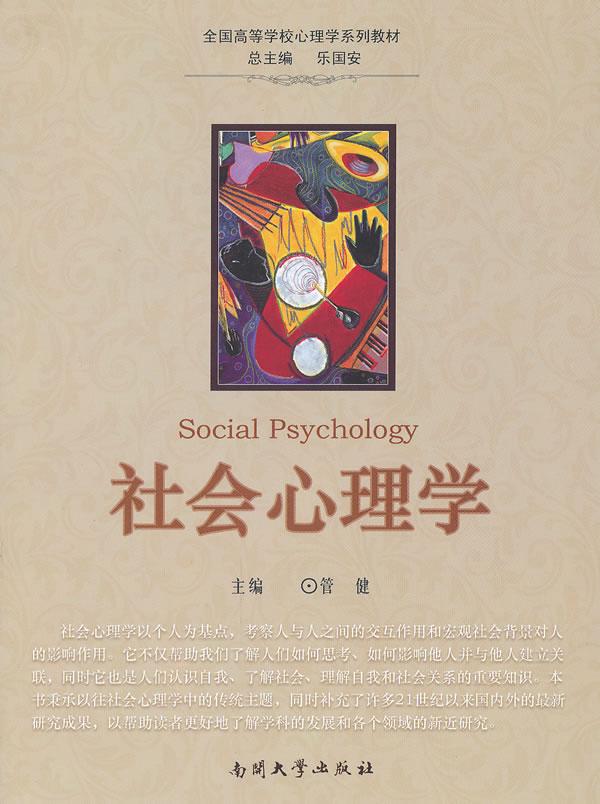 社会心理学经典书籍 社会心理学经典理论 社会心理学经典语录图片