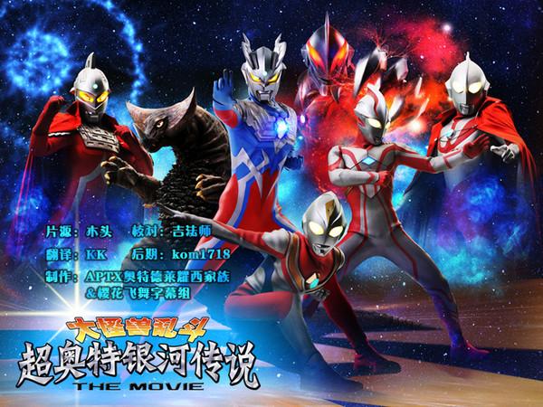 大怪兽格斗第一季13_[转载]超级银河大怪兽格斗