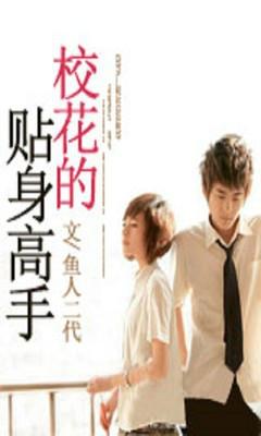《校花的贴身高手》是起点中文网白金作家鱼人二代创作的一部异术超能