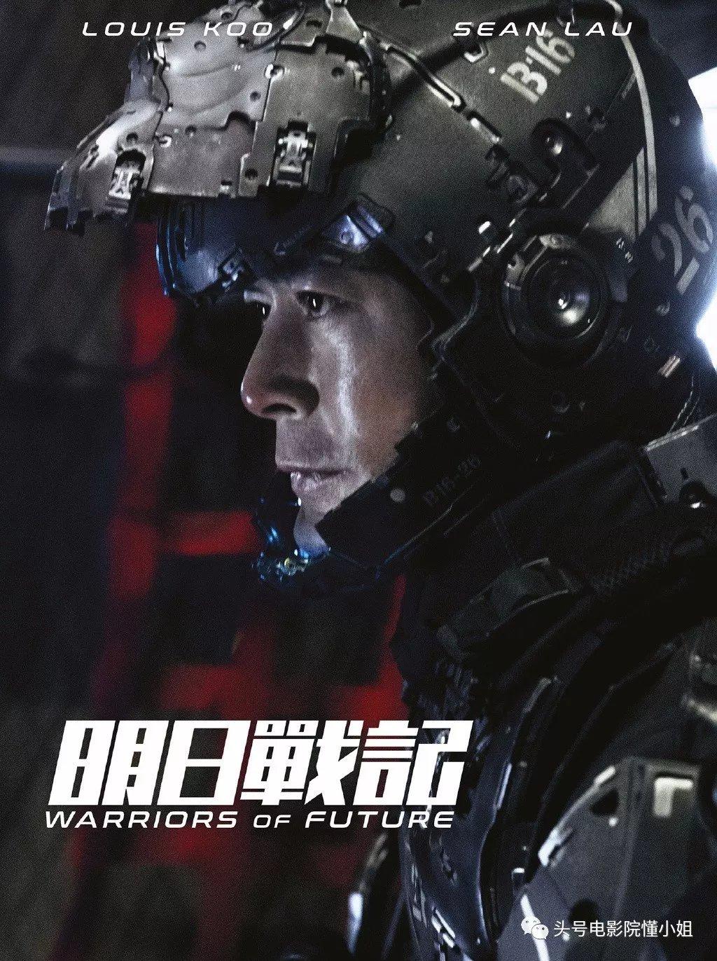 明日战记_其中,有关注度极高的科幻影片《明日战记》,还有刚刚公布的他和刘德华