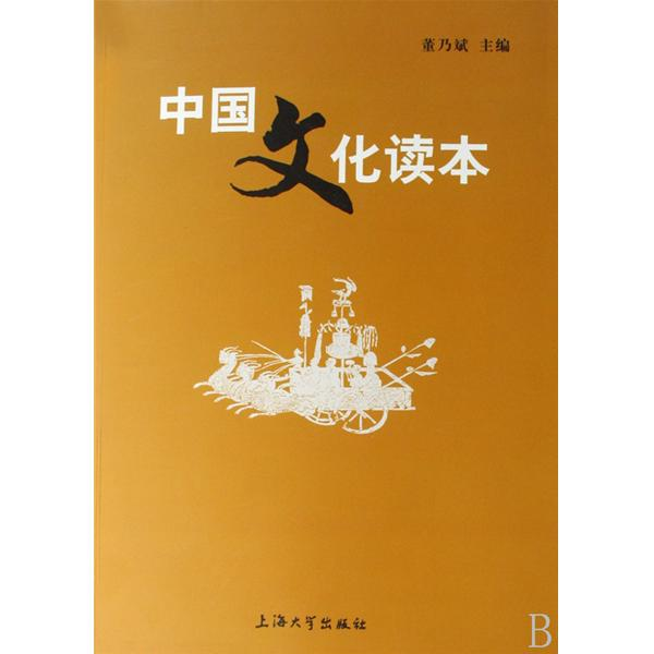 中国文化读本词条图册图片
