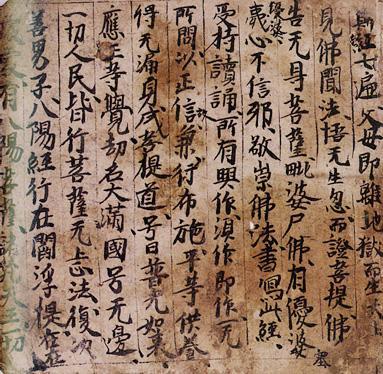 [转载]《佛说天地八阳神咒经》绝对不是伪经