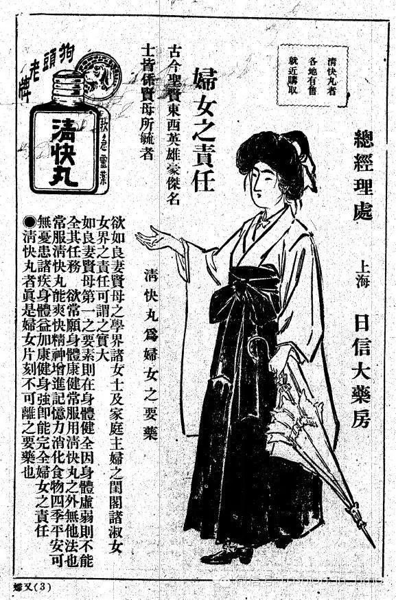 东洋髻:民国初年的日本潮流风图片