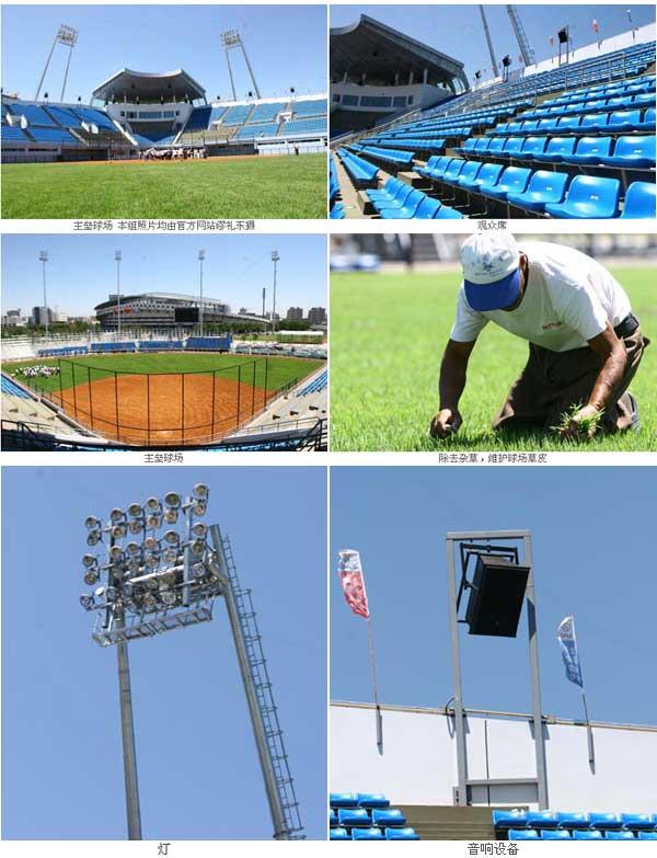 垒球比赛场地