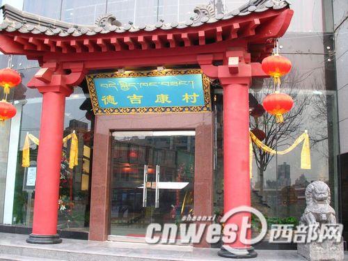 简介  德吉康村藏式茶餐吧以藏族特色饮食为主兼营茶艺,素餐,欣赏图片