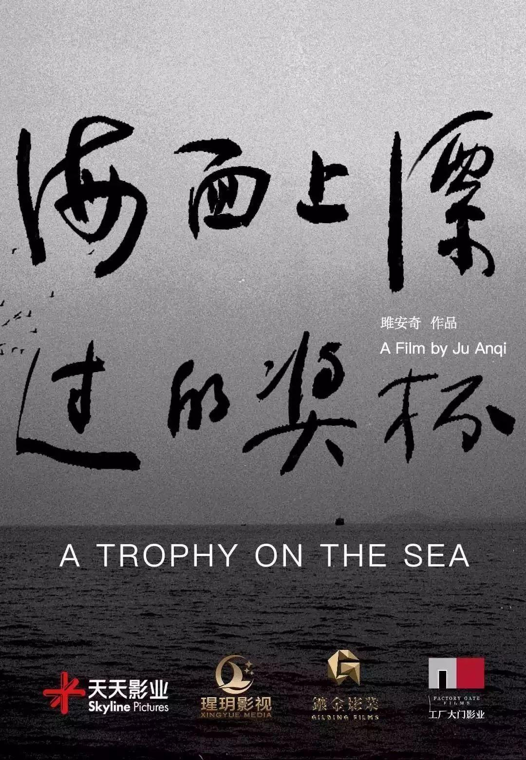 海面上漂过的奖杯