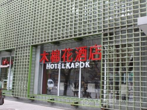 酒店外观 北京木棉花酒店图片 高清图片