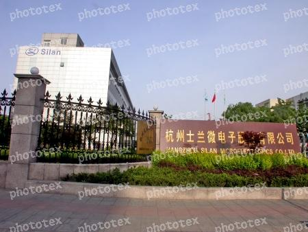 杭州士兰微电子待遇_杭州士兰微电子股份有限公司词条图册_百度百科
