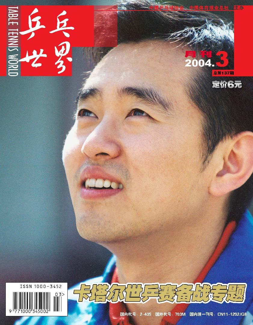 世界冠军孔令辉