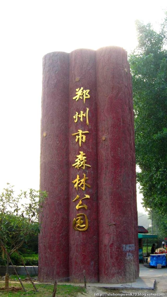 郑州市森林公园词条图册_百度百科图片