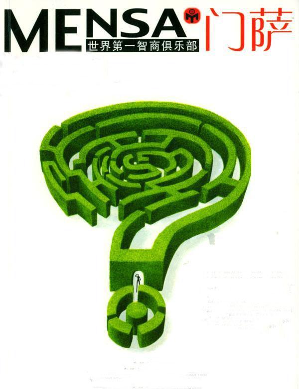 智商小测试 测试智商的题目 智商情商测试 智商 测试高清图片
