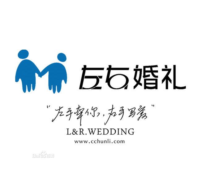 长春左右婚礼婚庆公司图片