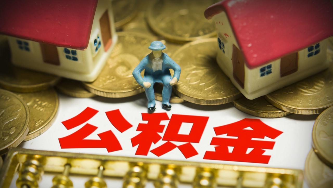深圳市什么时候开始强制缴公积金