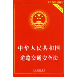 道路交通安全法讲座_中华人民共和国道路交通安全法