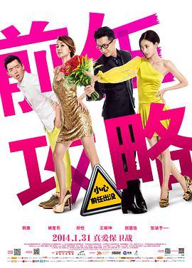 2014最新爱情喜剧《前任攻略》HDscr国语中字
