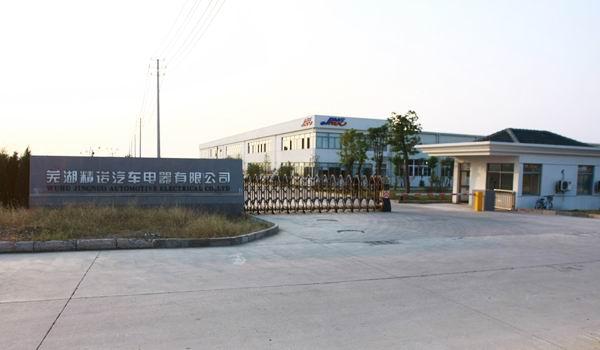芜湖精诺汽车电器有限公司位于安徽省芜湖经济技术开发区高清图片