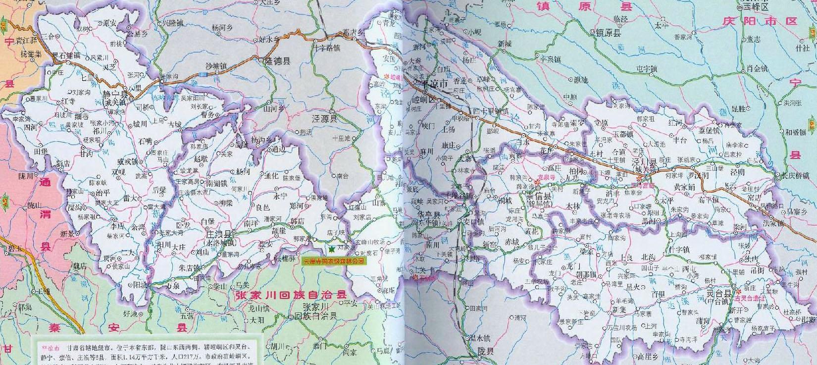 甘肃省平凉市地图