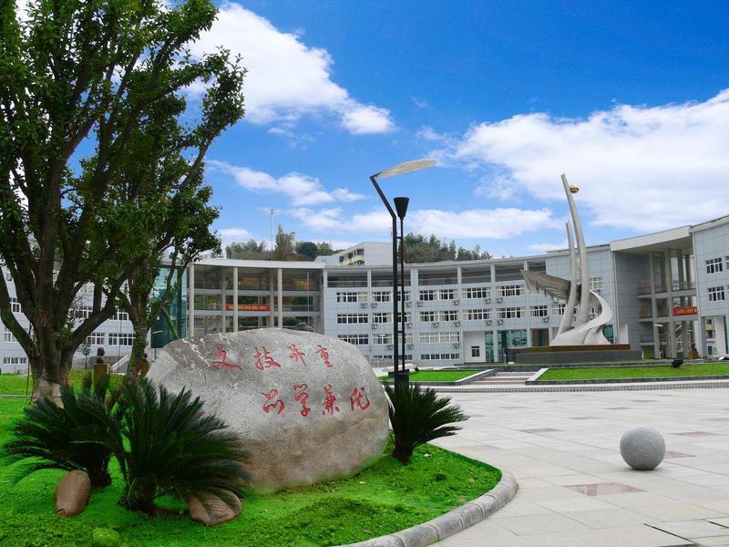 遇到有关遂昌县职业中等专业学校的难题不会做?