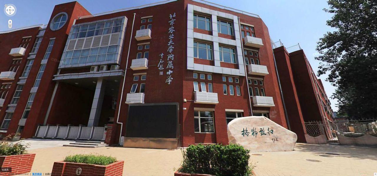 北京农业大学官网_北京农业大学附属小学