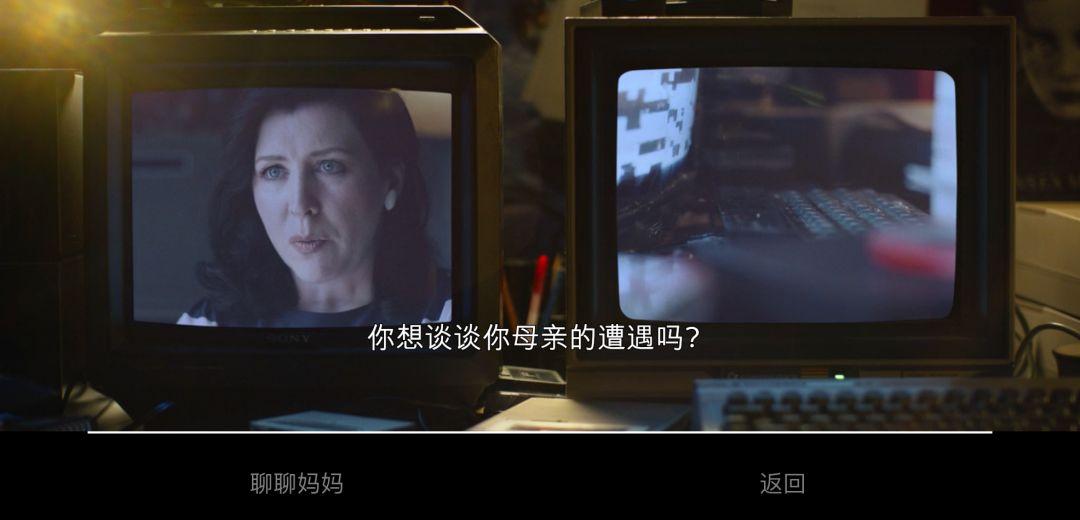 交互式《黑镜:潘达斯奈基》,观影体验和片名一样难念