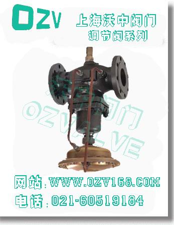 自力式调节阀--上海沃中阀门制造图片