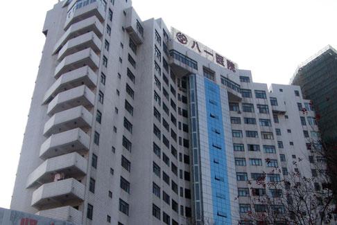 中国人民解放军第八一医院