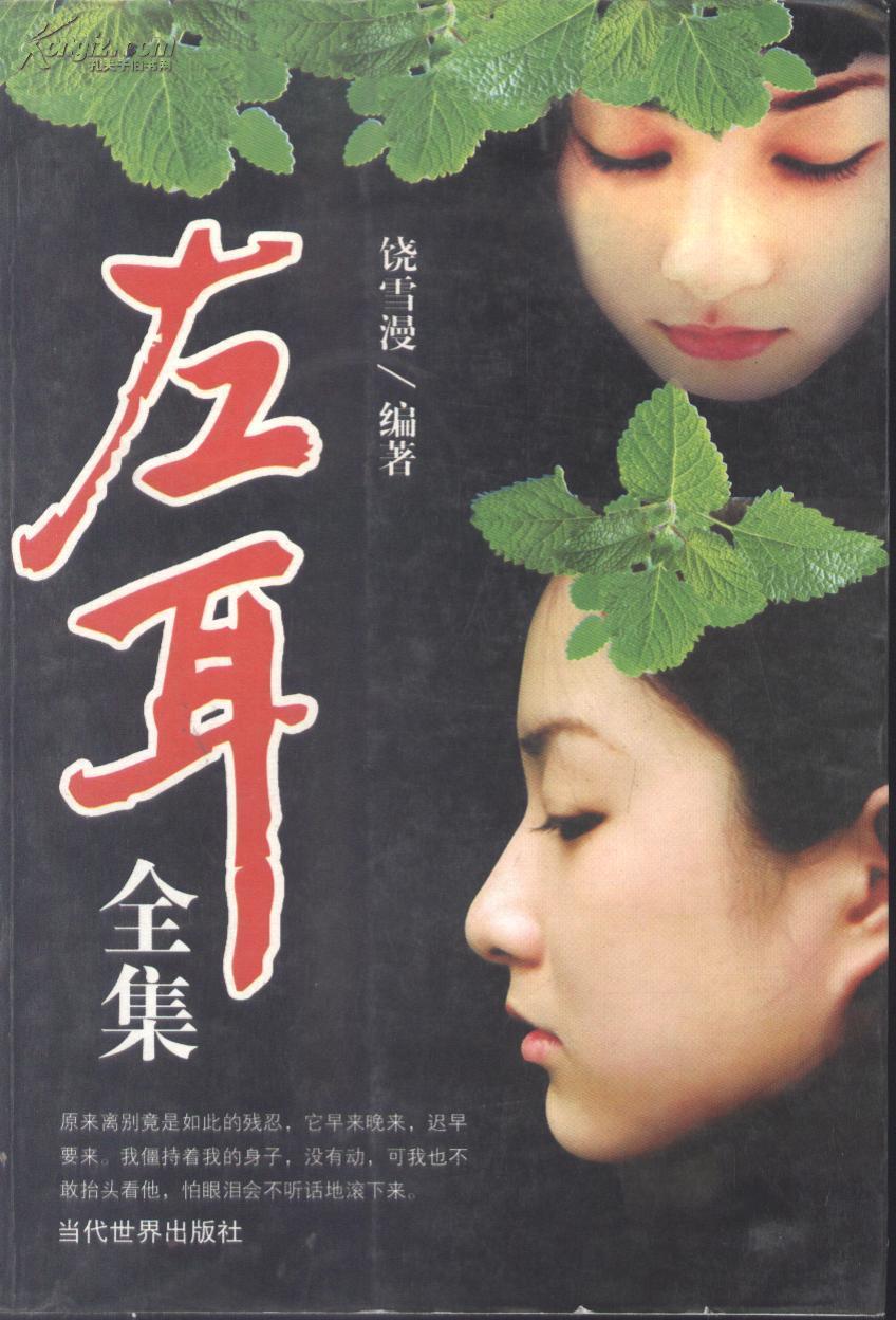 谁有饶雪漫的全部小说电子书,麻烦发到我邮箱.wenshu6842@126.com.